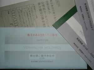3058 - (株)三洋堂ホールディングス 2札 キタ――(゚∀゚)――!! 合わせて3札超💛  最強優待♬ はは母♬  母の日は