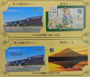 3058 - (株)三洋堂ホールディングス キタ――(゚∀゚)――!!  母の日にプレゼン💛  母は、その日から消えた♬   おか