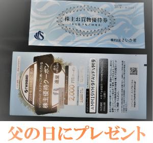 3058 - (株)三洋堂ホールディングス キタ キタ――(゚∀゚)――!!