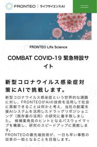 2158 - (株)FRONTEO 創薬支援AIシステム  良いスタートを切ったなー