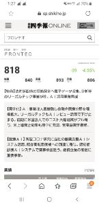 2158 - (株)FRONTEO フロンテオ 四季報更新!!  いいんじゃないでしょうか笑