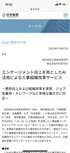 2158 - (株)FRONTEO 日本総研のニュースリリースにも今日のFRONTEOのIR載ってますね🎉