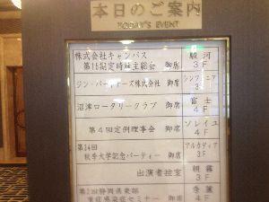 4575 - (株)キャンバス カイジくんはKLAB板で桜くんを名乗って買い煽りしてる。 連続投稿の手口(それも携帯から)意味もない