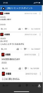 4575 - (株)キャンバス 二度としゃわらーーーん!