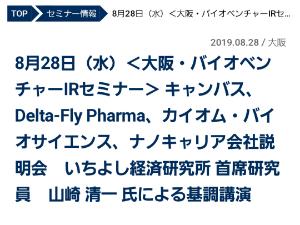 4575 - (株)キャンバス 8月28日に大阪でIRセミナーか。 大阪なら近いし行きたいなぁ( ゚∀゚) 仕事休める