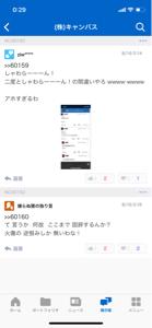 4575 - (株)キャンバス こいつは漢字もわからない偏差値が低い詐欺師  固辞って意味わかるか? ピグ薔薇といい馬鹿狸といい、頭