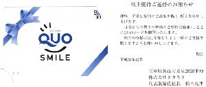 6325 - (株)タカキタ 【 株主優待 到着 】 100株 500円QUOカード(SMILE) ー。
