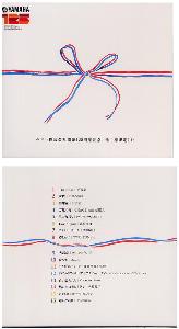 7951 - ヤマハ(株) 【 5年前(2013年) 】 隠れ優待で、「ヤマハ125周年 記念優待 株主様限定CD」 をいただい