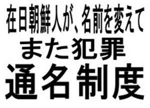 共通番号制度 不法入国不法滞在不法占拠在日背乗り朝鮮韓国人には死活問題だろうさ