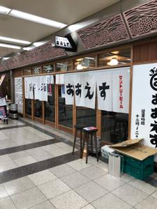 9637 - オーエス(株) 新しく出店した餃子ノ酒場おおえす。 なんかノスタルジックでいい感じですね。