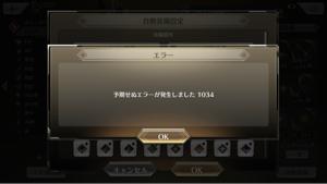 3656 - KLab(株) ダレカタスケテー