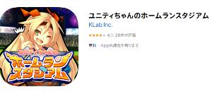 3656 - KLab(株) 野球っぽいゲーム、そういえば蟹作ってたな。 ってドカベンかよwせめてダイヤのAぐらいで頼むわww