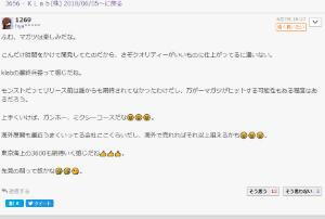 3656 - KLab(株) こんなもんなってなんだよwww 日本語使えゴミクズポエマー。