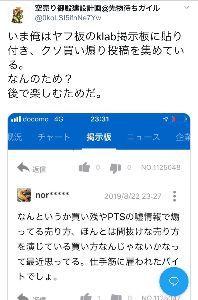 3656 - KLab(株) 買い煽りツイッターで晒されてて草^^