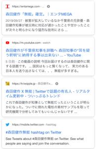 3656 - KLab(株) >「森田 無能」で検索  どうやら世間の無能森田と言えば、森田健作千葉県知事らしいっす。