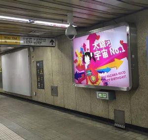 3656 - KLab(株) ラブライブは韓国でもはやるだろうよ。 にこにのファンがカンパを募ってにこにの誕生日をお祝いする 看板