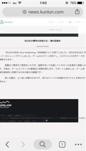 3656 - KLab(株) ブリーチ中国テスト終了?そろそろリリースかね?翻訳がメチャクチャやが。