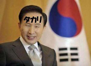 あなたもレイシストにされてしまう・・・ 『韓国人は韓国人を褒めちぎる』        それは、韓国人の特徴の一つなのだが、