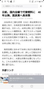 2931 - (株)ユーグレナ 上がる?
