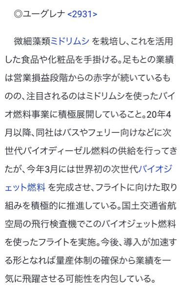2931 - (株)ユーグレナ 大化け銘柄ユーグレナ㊗️