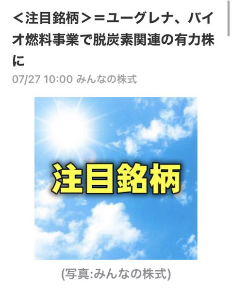 2931 - (株)ユーグレナ 5万株ホールドしてるから❗️