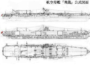 日本の最大の脅威は米国だ 航空母艦 飛龍 の図面から考えて G18型航空母艦を油槽船から改造するならば 陽炎型駆逐艦の缶6基と