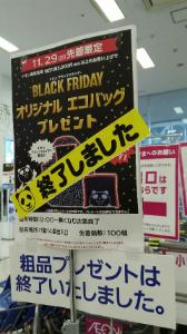 8267 - イオン(株) 今日は、景品もらう為、下見しといたボージョレのスパークリング二千円を奮発して買いました  開店前から