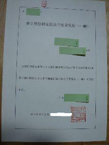 8267 - イオン(株) > x線技師の証明書、ここに貼れや  ピロッパゲさんよ 代わりにおれのを貼ったるわ。 文部科学