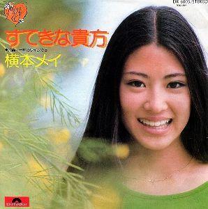 宙の独り遊び  長い黒髪が人気だった横本メイさんの51年のデビュー  曲で阿久悠さんと筒美京平さんの作品です  よ