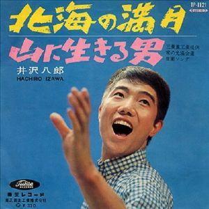 宙の独り遊び  井沢八郎さんの元気な歌声は40年ならでは  ですね     北海の満月   ♪波がドンと来りゃ 飛