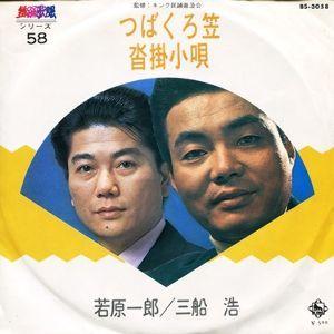 宙の独り遊び  若原一郎さんが30年に歌った任侠歌謡です     ※つばくろ笠   ♪男わらじを 涙ではけば