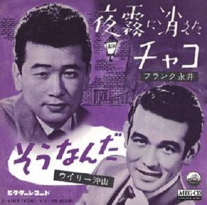 宙の独り遊び  宮川哲夫作詞、渡久地久信作曲の34年のフランク  永井さんの曲で、珍しく吉田正さん以外の作曲です