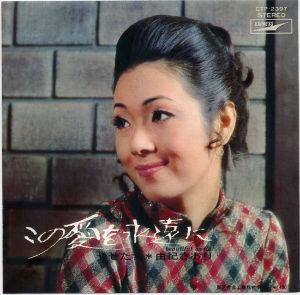 宙の独り遊び  なかにし礼作詞、川口真作曲で46年にリリース  された由紀さおりさんの歌です     この愛を永遠