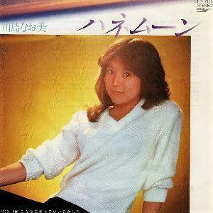 宙の独り遊び  川島なお美さんの56年のリリース曲です     ハネムーン   ♪月の光って 不思議なものですね