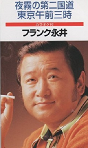 宙の独り遊び  いつもの佐伯孝夫、吉田正、フランク永井のトリオに  よるヒット曲で34年に発売されています
