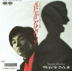 宙の独り遊び  高見沢俊彦さんが作詞、作曲した曲で、62年に  明石家さんまさんがリリースしています     真赤
