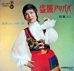 宙の独り遊び  たかたかし作詞、鈴木邦彦作曲で牧葉ユミさんが  歌った48年の曲です     ※盗賊アリババ