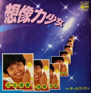 宙の独り遊び  比企理恵さんが55年に歌いました     想像力少女   ♪http://www.dailymot