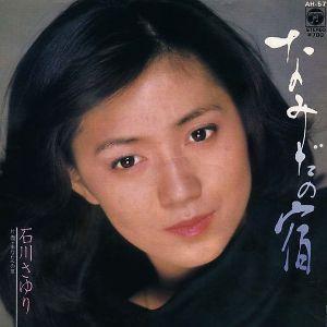 宙の独り遊び  石川さゆりさんの歌で鈴木純さん作曲は珍しい  たかたかしさんの歌詞で56年のリリースです