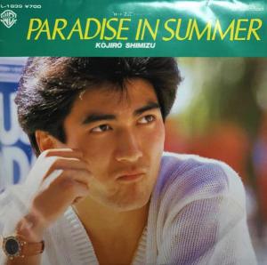 宙の独り遊び  63年の清水宏次朗さんの曲です     PARADISE IN SUMMER       ♪Non