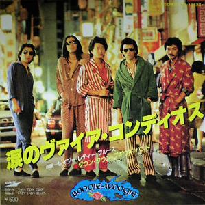 宙の独り遊び  宇崎竜童さんが作詞作曲してダウンタウンブギウギバンドが  54年に歌っています     涙のヴアイ
