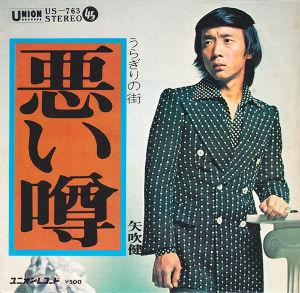 宙の独り遊び  千家和也作詞、三木たかし作曲で47年に矢吹健さんが  リリースしています     悪い噂   ♪昨