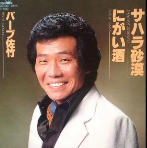 宙の独り遊び  歌ったのがバーブ佐竹さんで、しかも曲名から  山口洋子さんの作詞とは 56年の発売曲です