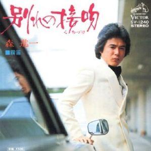 宙の独り遊び  阿久悠さんと平尾昌晃さんが作って、森進一さんが  歌った50年の曲です     わかれの接吻(くち