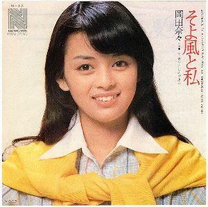 宙の独り遊び  藤公之介作詞、森田公一作曲で52年に岡田奈々  さんが歌った曲です     そよ風と私    ♪す