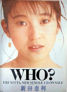 宙の独り遊び  新田恵利さんの63年の曲です  昭和の最終ともなるとレコードからCDなんですね     WHO?