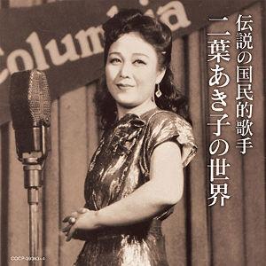 宙の独り遊び  戦後すぐの21年の歌で顔ぶれが豪華です  サトーハチロー作曲、服部良一作曲、二葉あき子&  近江敏