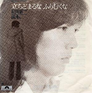 宙の独り遊び  作詞は同じく阿久悠さんですが作曲は大野克夫さんで  51年に沢田研二さんが歌っています     ※