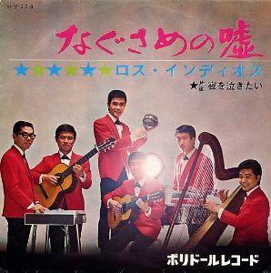 宙の独り遊び  橋本淳作詞、筒美京平作曲でロス・インディオスが  歌った44年の曲です     ※なぐさめの嘘