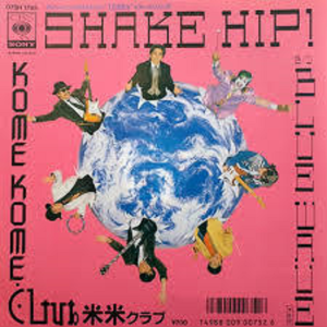 宙の独り遊び  米米クラブが作って歌った61年の曲です  昭和歌謡とは隔絶してますね     SHEAK HIP!